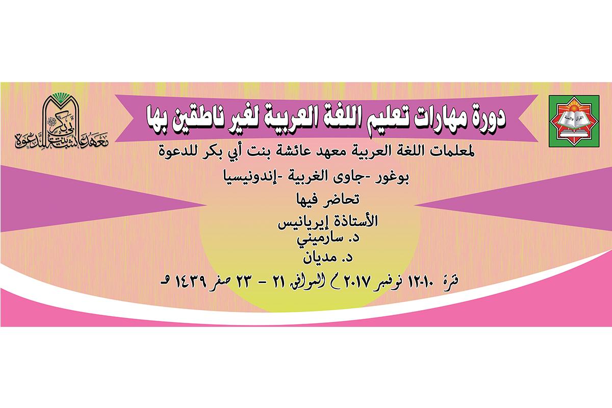 Keterampilan Mengajar Bahasa Arab