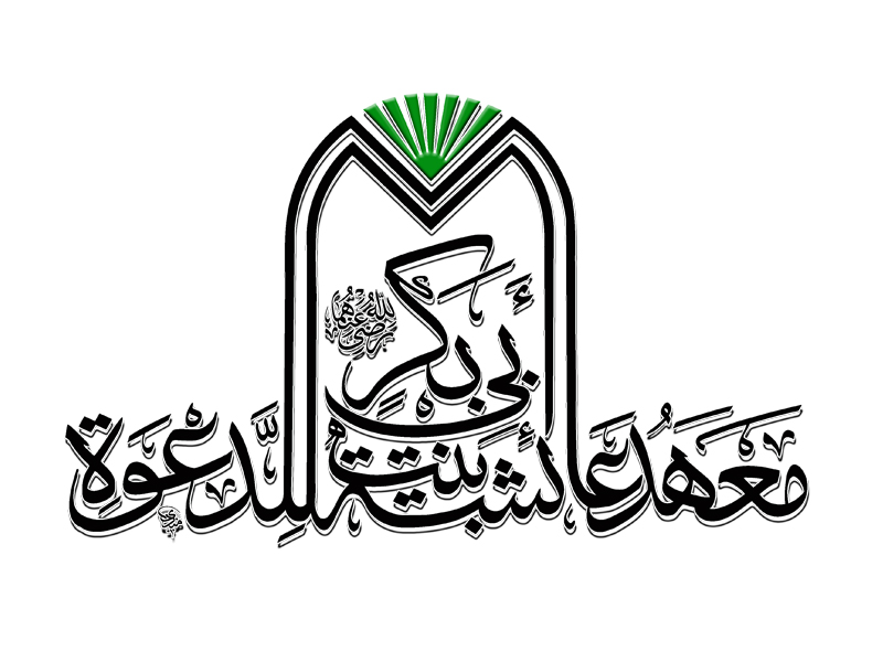 Logo Resmi Mahad Aisyah Binti Abu Bakar